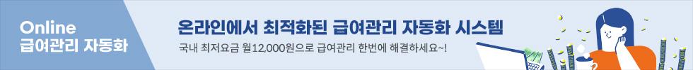 온라인 급여사이트 페이존