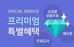 SPECIAL SERVICE 프리미엄 특별혜택 쇼핑몰 상품무료,무료도서,페이존