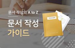 문서 작성의 A to Z