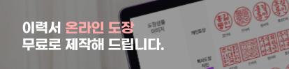 예스폼 온라인도장