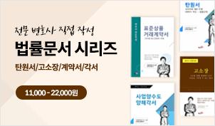 탄원서/고소장/계약서/각서 전문 변호사 직접 작성