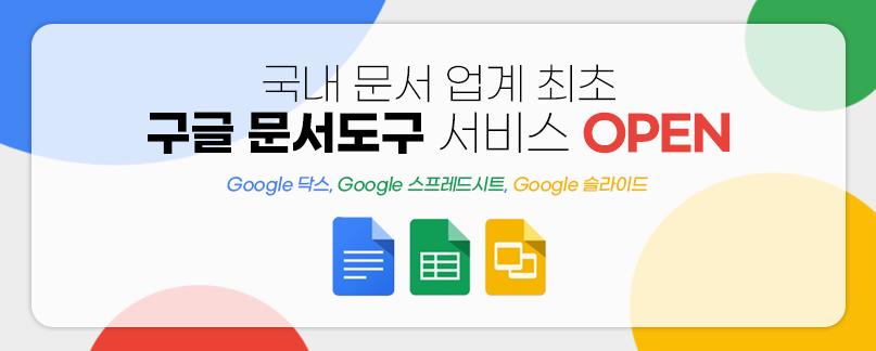 구글 문서 서비스 오픈 & 서식별점기능 추가