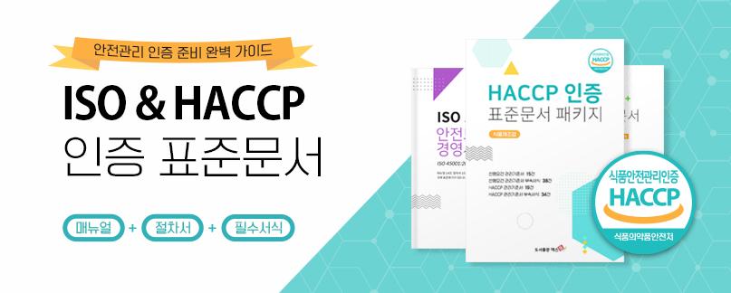 매뉴얼 + 절차서 + 필수서식 = ISO, HACCP 인증 완벽 준비
