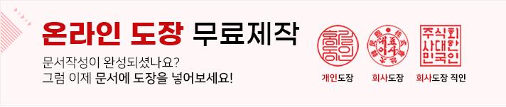 예스폼 온라인도장 신청