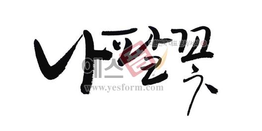 미리보기: 나팔꽃 - 손글씨 > 캘리그라피 > 동/식물