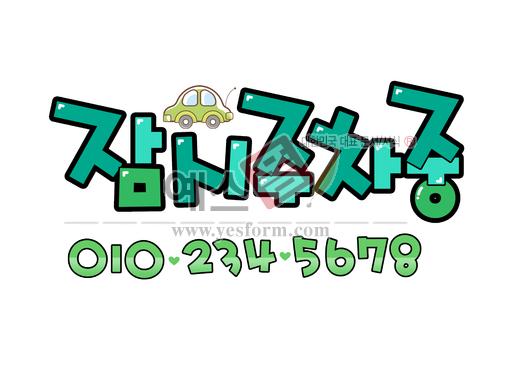 미리보기: 잠시주차중(전화번호 有) - 손글씨 > POP > 자동차/주차