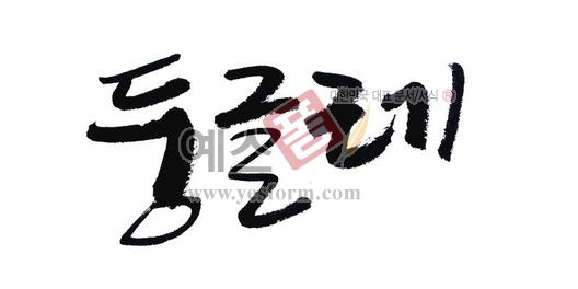 미리보기: 둥글레 - 손글씨 > 캘리그라피 > 동/식물