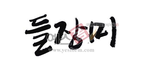 미리보기: 들장미 - 손글씨 > 캘리그라피 > 동/식물