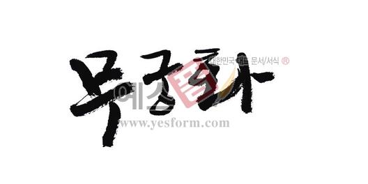 미리보기: 무궁화 - 손글씨 > 캘리그라피 > 동/식물