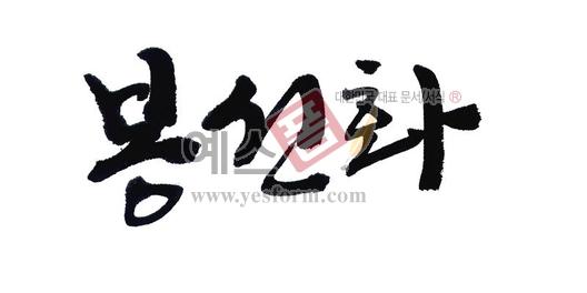 미리보기: 봉선화 - 손글씨 > 캘리그라피 > 동/식물