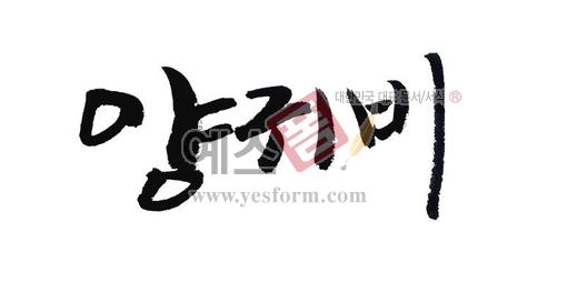미리보기: 양귀비 - 손글씨 > 캘리그라피 > 동/식물