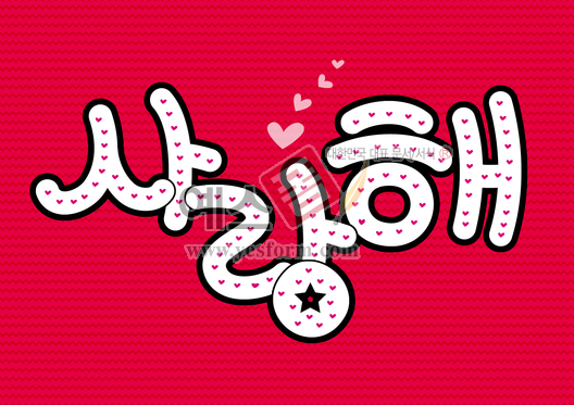 미리보기: 사랑해(하트) - 손글씨 > POP > 웨딩축하