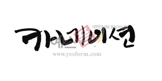 미리보기: 카네이션 - 손글씨 > 캘리그라피 > 동/식물