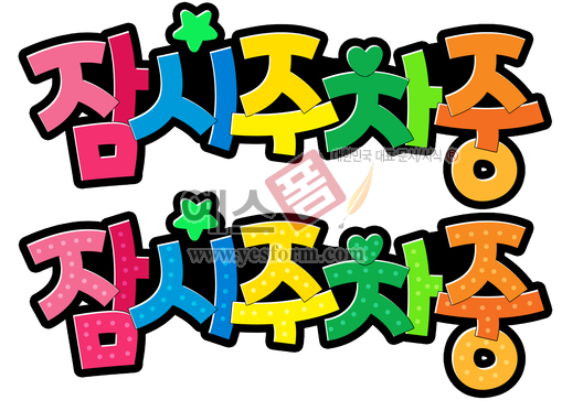 미리보기: 잠시주차중01 - 손글씨 > POP > 자동차/주차