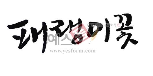미리보기: 패랭이꽃 - 손글씨 > 캘리그라피 > 동/식물