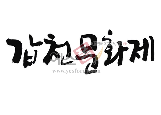 미리보기: 갑천문화제 - 손글씨 > 캘리그라피 > 행사/축제