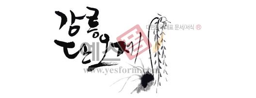 미리보기: 강릉단오제 - 손글씨 > 캘리그라피 > 행사/축제