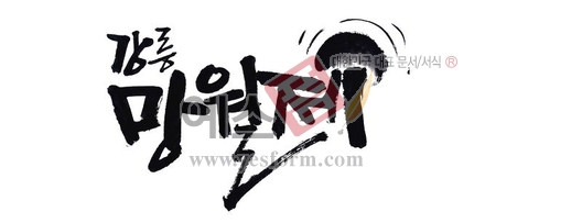 미리보기: 강릉망월제 - 손글씨 > 캘리그라피 > 행사/축제