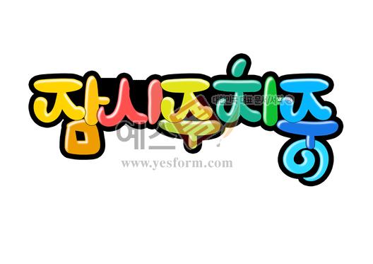 미리보기: 잠시주차중02 - 손글씨 > POP > 자동차/주차