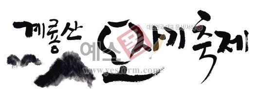 미리보기: 계룡산 도자기축제 - 손글씨 > 캘리그라피 > 행사/축제