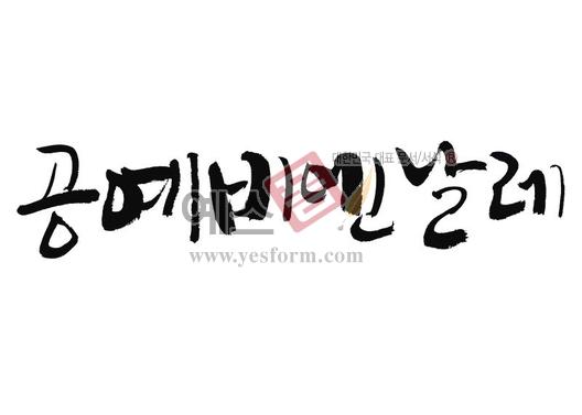 미리보기: 공예비엔날레 - 손글씨 > 캘리그라피 > 행사/축제