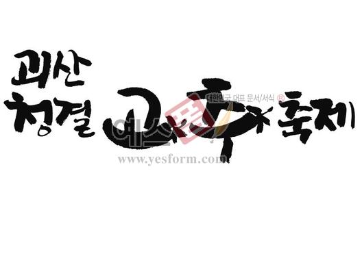 미리보기: 괴산 청결고추축제 - 손글씨 > 캘리그라피 > 행사/축제