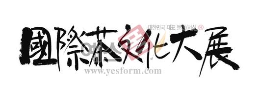 미리보기: 국제 차문화대전 - 손글씨 > 캘리그라피 > 행사/축제