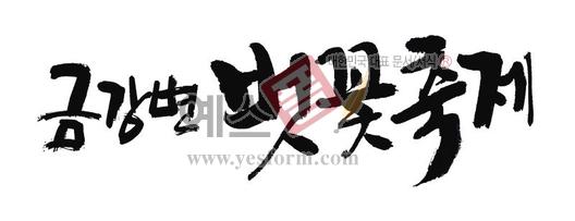미리보기: 금강변 벚꽃축제 - 손글씨 > 캘리그라피 > 행사/축제