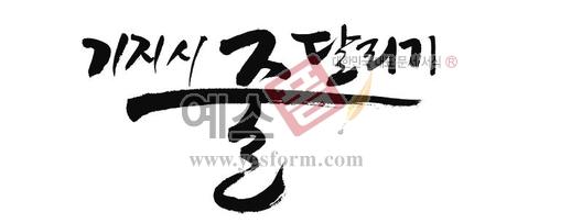 미리보기: 기지시 줄다리기 - 손글씨 > 캘리그라피 > 행사/축제