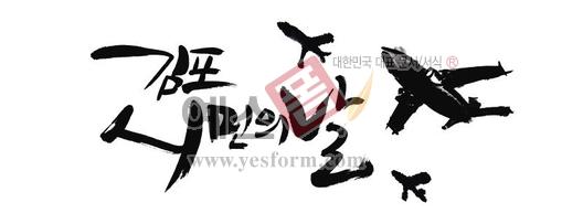 미리보기: 김포시민의날 - 손글씨 > 캘리그라피 > 행사/축제