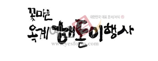 미리보기: 꽃마을 옥계해돋이행사 - 손글씨 > 캘리그라피 > 행사/축제