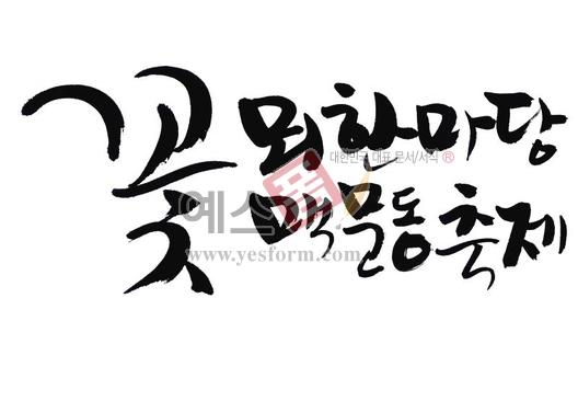 미리보기: 꽃뫼한마당 맥문동축제 - 손글씨 > 캘리그라피 > 행사/축제