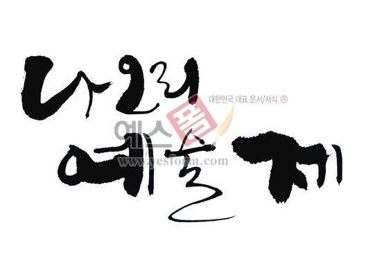 미리보기: 나오리예술제 - 손글씨 > 캘리그라피 > 행사/축제