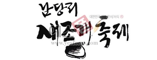 미리보기: 남당리 새조개축제 - 손글씨 > 캘리그라피 > 행사/축제