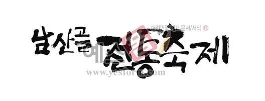 미리보기: 남산골 전통축제 - 손글씨 > 캘리그라피 > 행사/축제