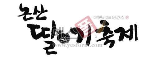 미리보기: 논산 딸기축제 - 손글씨 > 캘리그라피 > 행사/축제