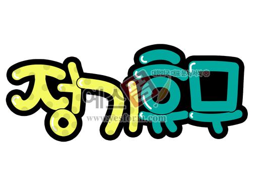 미리보기: 정기휴무 - 손글씨 > POP > 문패/도어사인