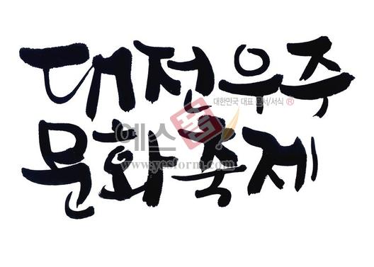미리보기: 대전 우주문화축제 - 손글씨 > 캘리그라피 > 행사/축제