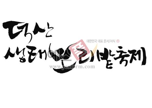 미리보기: 덕산 생태보리밭축제 - 손글씨 > 캘리그라피 > 행사/축제