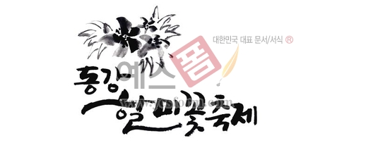 미리보기: 동강 할미꽃축제 - 손글씨 > 캘리그라피 > 행사/축제