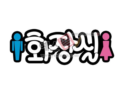 미리보기: 화장실 - 손글씨 > POP > 문패/도어사인