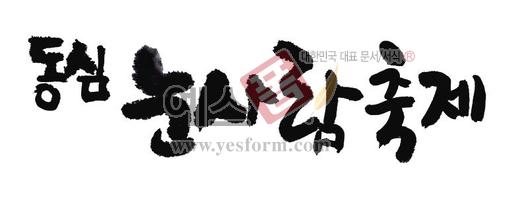 미리보기: 동심 눈사람축제 - 손글씨 > 캘리그라피 > 행사/축제