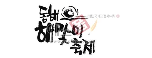 미리보기: 동해 해맞이축제 - 손글씨 > 캘리그라피 > 행사/축제