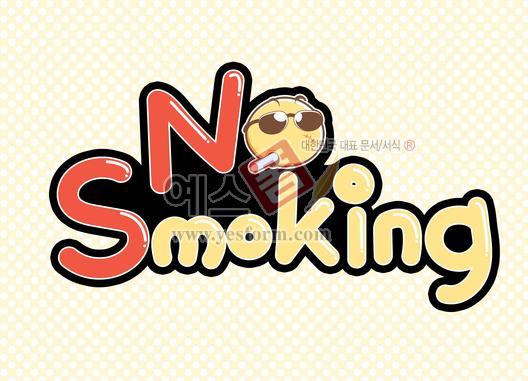 미리보기: no smoking02 - 손글씨 > POP > 안내표지판