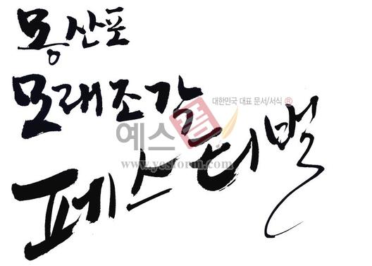 미리보기: 몽산포 모래조각페스티벌 - 손글씨 > 캘리그라피 > 행사/축제