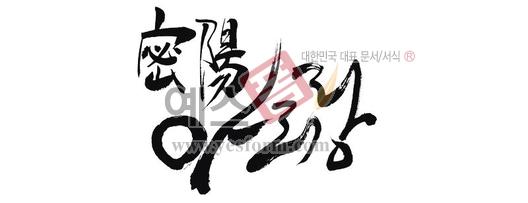 미리보기: 밀양아리랑 - 손글씨 > 캘리그라피 > 행사/축제