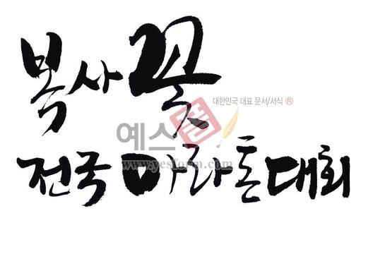 미리보기: 복사꽃 전국마라톤대회 - 손글씨 > 캘리그라피 > 행사/축제