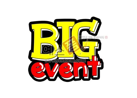 미리보기: big event - 손글씨 > POP > 안내표지판