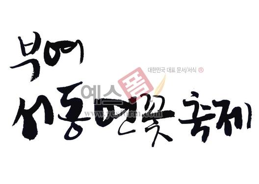 미리보기: 부여 서동연꽃축제 - 손글씨 > 캘리그라피 > 행사/축제