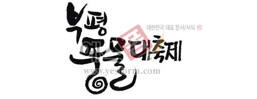 미리보기: 부평 풍물대축제 - 손글씨 > 캘리그라피 > 행사/축제